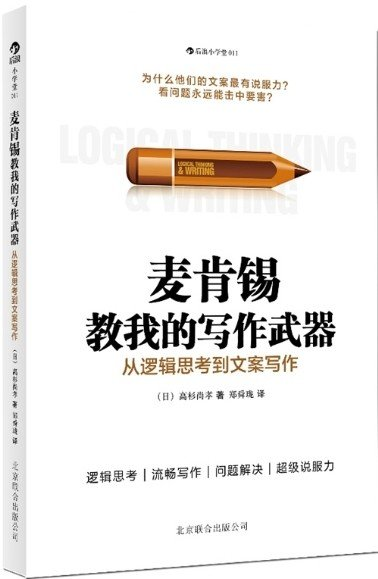 《麦肯锡教我的写作武器:从逻辑思考到文案写作》PDF图书免费下载