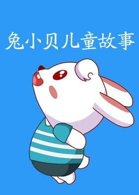 兔小贝儿童故事海报