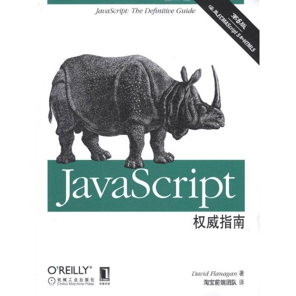 javascript the definitive guide by david flanagan
