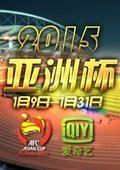 2015亚洲杯全场回放 海报