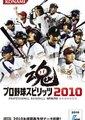 职业棒球之魂2010
