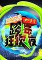 2012-2013快乐中国湖南卫视跨年狂欢夜