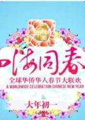 2016湖南卫视四海同春全球华侨华人春晚 海报