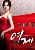 女帝(韩版) 海报