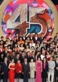 TVB45周年万千星辉台庆 海报