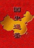 百家讲坛:国史通鉴 秦汉三国篇 海报