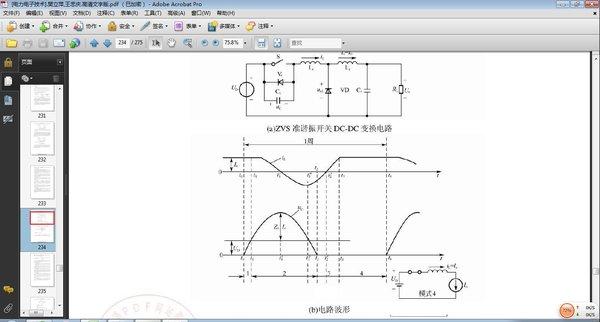 《电力电子技术》高清文字版[pdf]