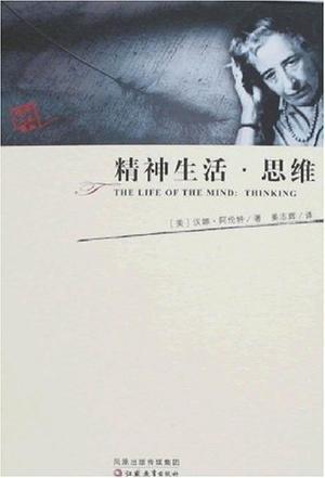 《精神生活·思维》(The Life of Mind)扫描版[PDF]