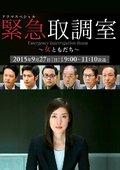 紧急审讯室SP:女性朋友 海报