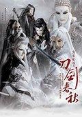 霹雳惊鸿:刀剑春秋 海报