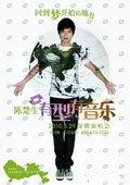 陈楚生深圳演唱会 海报