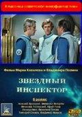 星際觀察員 海报