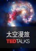 TED演講:太空漫旅