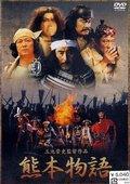 鞠智城物语 防卫者之歌 海报