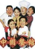 中国餐馆 海报