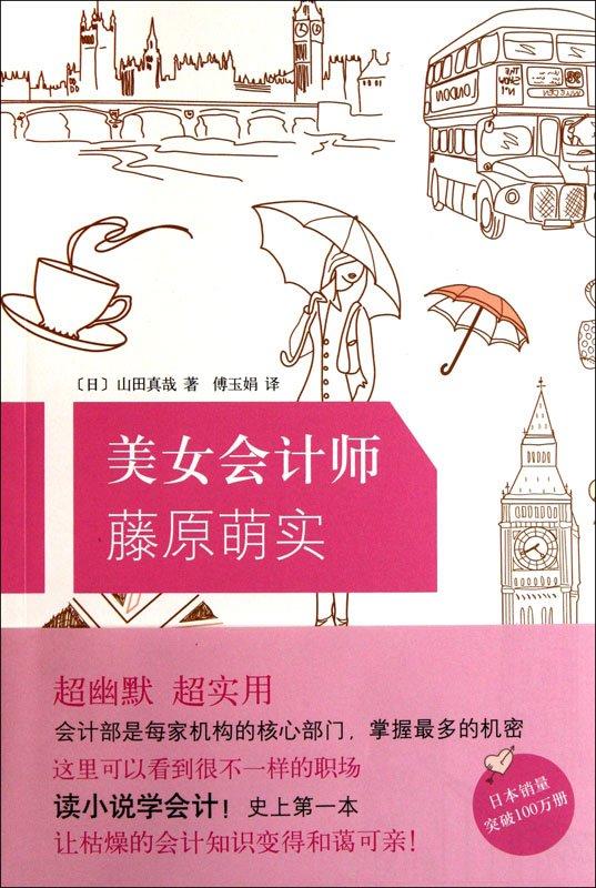 《美女会计师藤原萌实》扫描版[PDF]