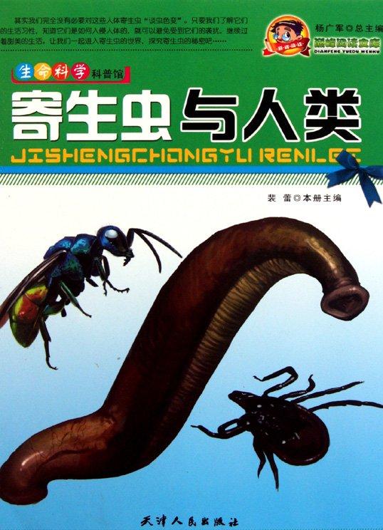 《寄生虫与人类》[PDF]扫描版
