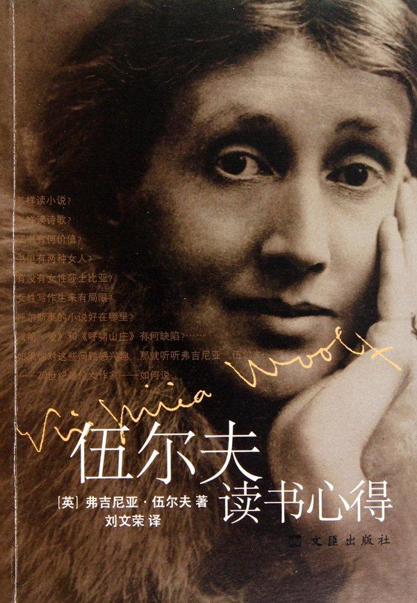 伍尔芙读书心得 - 爱书公寓 - 爱书公寓:爱看,爱听,爱生活。