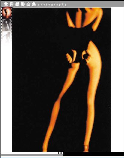 《世界摄影全集:人体艺术卷》彩图版[PDF]