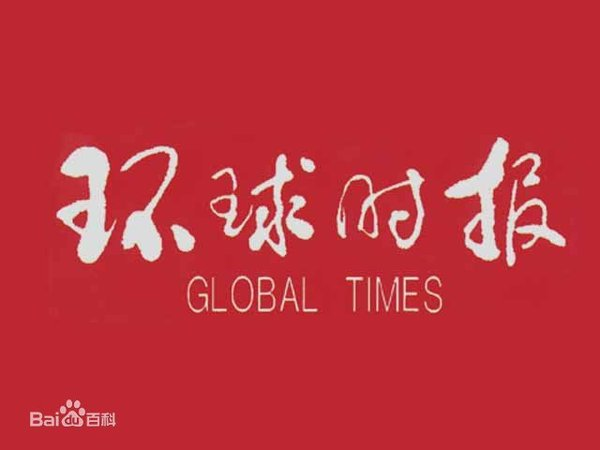 2014年《环球时报》更新至11.21[