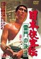 Nihon Kyokaku-den: Kaminari-mon no Ketto