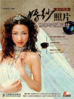 《婚纱照片修饰与创意设计》[PDF]高清彩色版