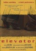 Elevator 海报