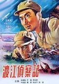 渡江侦察记 海报