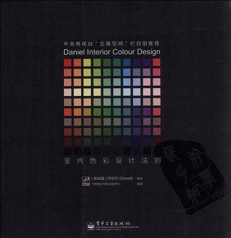 《室内色彩设计法则》全彩版[PDF]