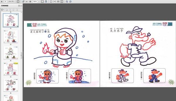《儿童学画画:美丽风景/卡通乐园等(水彩蜡笔画基础教程)(共5册)》