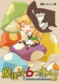 魔理沙与6色蘑菇 海报