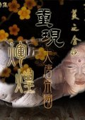 NHK:敦煌莫高窟 美之全貌 海报