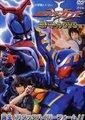 假面骑士甲斗 超战斗DVD 诞生!牙龙驱Hyper Form!!