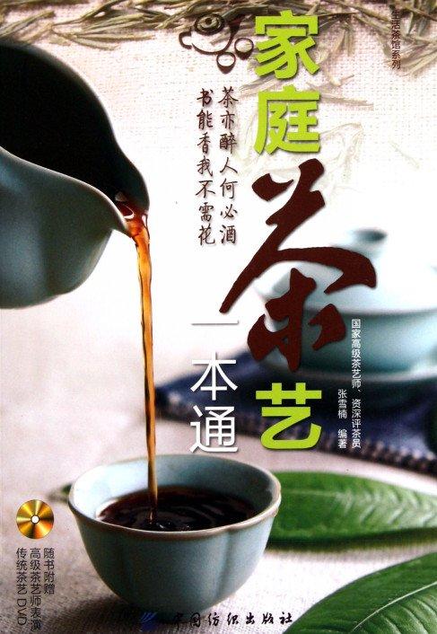 《家庭茶艺一本通》[PDF]彩图版