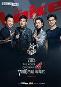 中国好声音 第四季 精彩看点 海报
