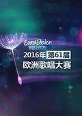 2016欧洲歌唱大赛