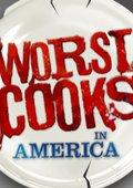 美国最糟糕的厨师 第1~2季 海报