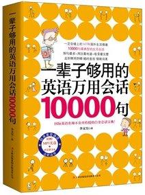 《一辈子够用的英语万用会话10000句》[PDF]扫描版