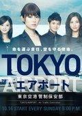 东京空港管制保安部 海报