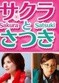 SAKURA樱&五月SATSUKI
