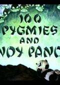 100 Pigmies and Andy Panda 海报