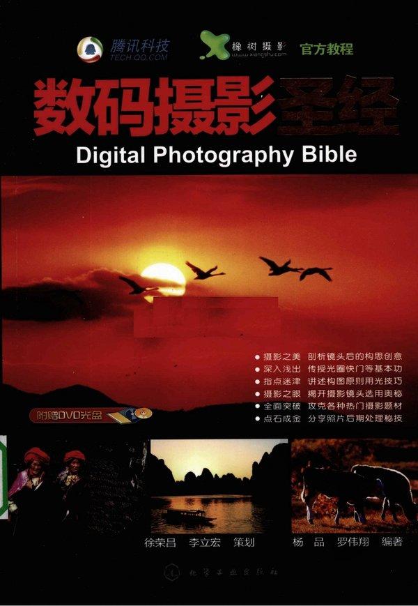 《数码摄影圣经》[PDF]彩色扫描版