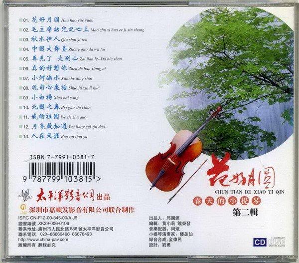楼美仙 春天的小提琴第二辑 花好月圆