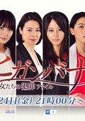 彼岸花:女人们的犯罪档案 海报