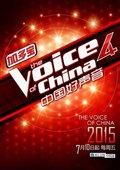 中国好声音 第四季 纯享版 海报