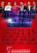 2014东南卫视跨年晚会 海报