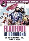 Flatfoot in Hong Kong 海报