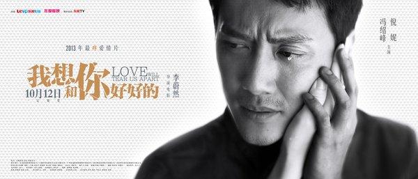 我想好好的电影_我想和你好好的(Love Will Tear Us Apart) - 电影图片 | 电影剧照 | 高清 ...
