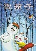 雪孩子 海报