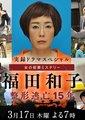 福田和子 整形逃亡15年